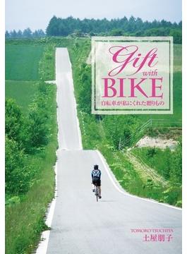 自転車が私にくれた贈り物
