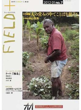 FIELD+ 世界を感応する雑誌 no.7(2012−01) 巻頭特集素人の営みの中でことばを捉える