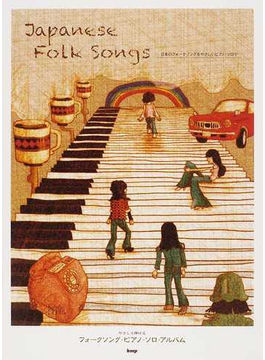やさしく弾けるフォークソング・ピアノ・ソロ・アルバム 日本のフォークソングをやさしいピアノ・ソロで