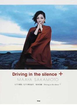 坂本真綾『Driving in the silence』+