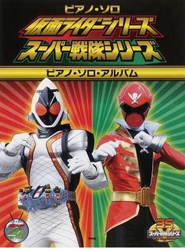 仮面ライダーシリーズスーパー戦隊シリーズピアノ・ソロ・アルバム