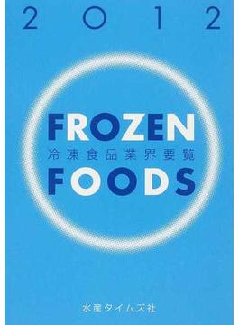 冷凍食品業界要覧 2012
