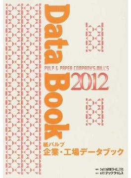 紙パルプ企業・工場データブック 2012