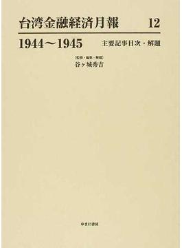 台湾金融経済月報 復刻 12 1944〜1945