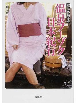 温泉フーゾク日本紀行 探訪体験ルポ(宝島SUGOI文庫)