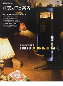 ときめき夜カフェ案内 東京の夜を彩る艶やかなる親密空間