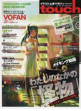 イラスト上達マガジンtouch 人気絵師から学ぶデジ絵テクニック VOL.7(2012WINTER)
