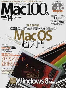 Mac100% vol.14 〈完全保存版〉MacOS超入門/Windows8 on Mac