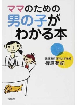 ママのための男の子がわかる本(宝島SUGOI文庫)