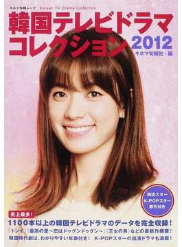 韓国テレビドラマコレクション 2012