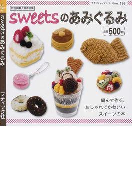 sweetsのあみぐるみ 既刊掲載人気作品集(プチ・ブティックシリーズ)