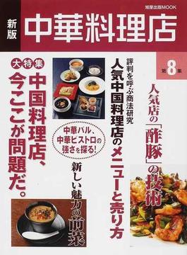 中華料理店 新版 第8集 大特集・中国料理店、今ここが問題だ。 人気店の「酢豚」の技術 新しい魅力の前菜
