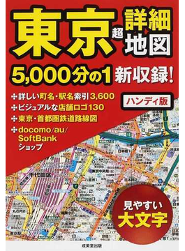 東京超詳細地図 ハンディ版 2012