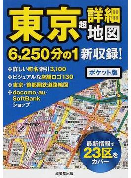 東京超詳細地図 ポケット版 2012