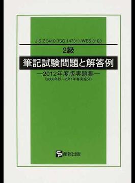 2級筆記試験問題と解答例 JIS Z 3410(ISO 14731)/WES 8103 2012年度版実題集