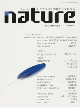 nature 心とカラダと地球を元気にする Vol.8(2011Nov.) 特集ワールドシフトとは/関係性の平和