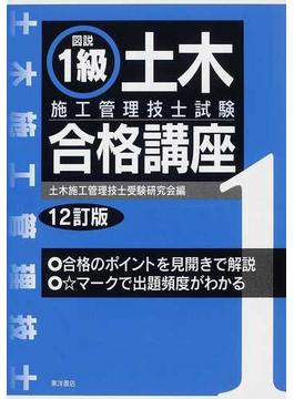 図説1級土木施工管理技士試験合格講座 12訂版