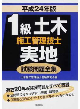 1級土木施工管理技士実地試験問題全集 平成24年版