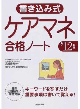 書き込み式ケアマネ合格ノート '12年版