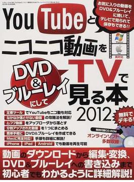 YouTubeとニコニコ動画をDVD&ブルーレイにしてTVで見る本 2012(三才ムック)