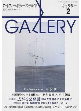 ギャラリー アートフィールドウォーキングガイド 2012vol.2 〈特集〉広がる公募展