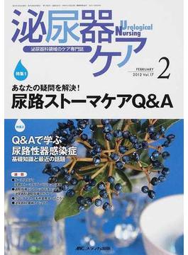 泌尿器ケア 泌尿器科領域のケア専門誌 第17巻2号(2012−2) あなたの疑問を解決!尿路ストーマケアQ&A