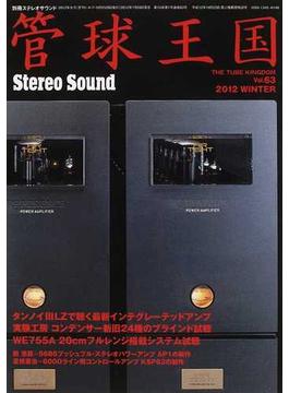 管球王国 Vol.63(2012WINTER)