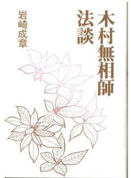 木村無相師法談