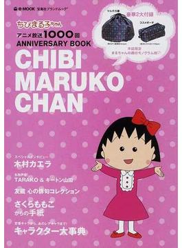 ちびまる子ちゃんアニメ放送1000回ANNIVERSARY BOOK(e‐MOOK)