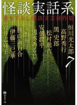怪談実話系 書き下ろし怪談文芸競作集 7(MF文庫ダ・ヴィンチ)