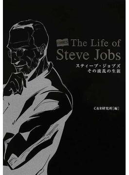 The Life of Steve Jobs スティーブ・ジョブズその波乱の生涯 COMICS