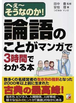 論語のことがマンガで3時間でわかる本 へぇ〜そうなのか!