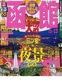 るるぶ函館大沼 '12〜'13