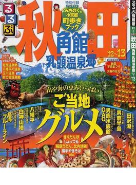 るるぶ秋田 角館 乳頭温泉郷 '12〜'13