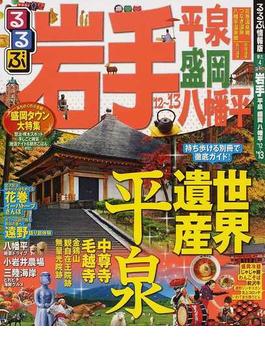 るるぶ岩手 平泉 盛岡 八幡平 '12〜'13