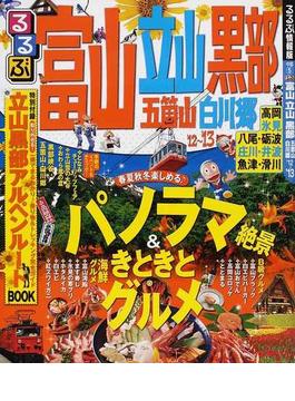 るるぶ富山立山黒部五箇山白川郷 '12〜'13