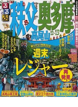 るるぶ秩父奥多摩高尾山 '12〜'13