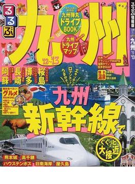 るるぶ九州 '12〜'13