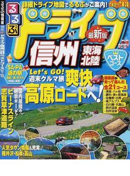るるぶドライブ信州東海北陸ベストコース '12〜'13