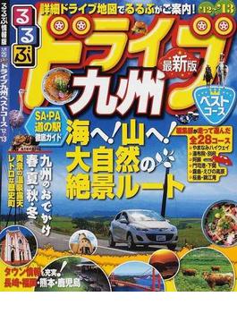 るるぶドライブ九州ベストコース '12〜'13