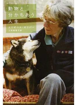 動物と分かちあう人生