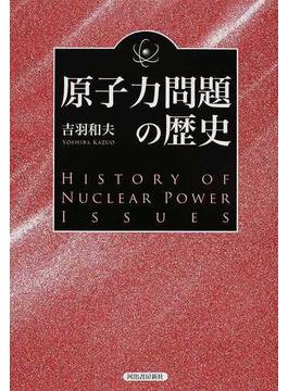 原子力問題の歴史 復刻新版