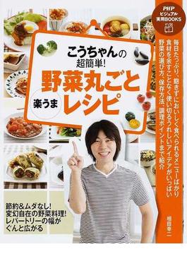 こうちゃんの超簡単!野菜丸ごと楽うまレシピ