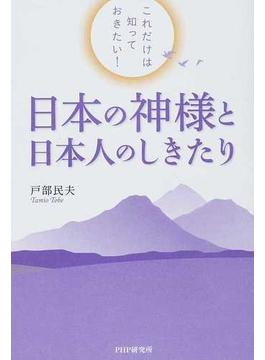 日本の神様と日本人のしきたり これだけは知っておきたい!