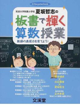 筑波大学附属小学校夏坂哲志の板書で輝く算数授業 教師の表現力を育てよう!