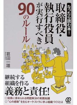 取締役・執行役員が実行すべき90のルール なったら読む本!