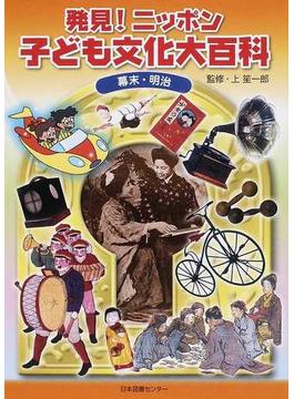 発見!ニッポン子ども文化大百科 1 幕末・明治
