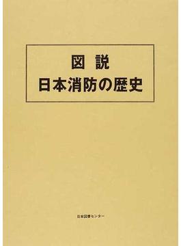 図説日本消防の歴史 復刻