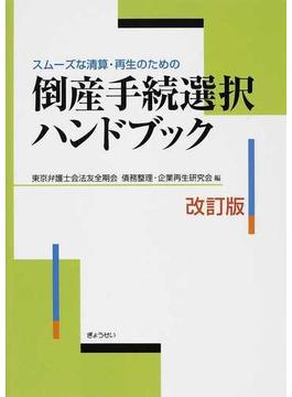 スムーズな清算・再生のための倒産手続選択ハンドブック 改訂版