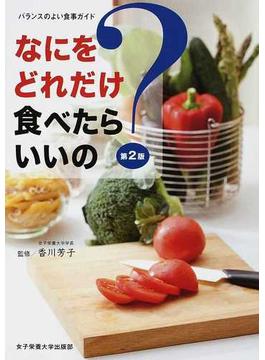 なにをどれだけ食べたらいいの? バランスのよい食事ガイド 第2版
